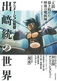 アニメーション監督 出崎統の世界---「人間」を描き続けた映像の魔術師