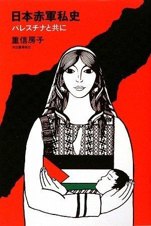 日本赤軍私史 パレスチナと共に