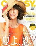 CLASSY. (クラッシィ) 2011年 08月号 [雑誌]