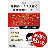 マックスむらいのアンチグレアフィルム for iPad Air/Air 2 落ちコンクリーナー付