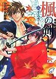 楓の剣 / かたやま 和華 のシリーズ情報を見る