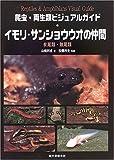 爬虫・両生類ビジュアルガイド イモリ・サンショウウオの仲間―有尾類・無尾類