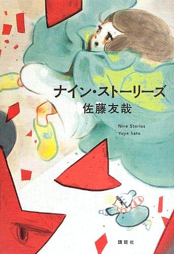 ナイン・ストーリーズ = Nine Stories