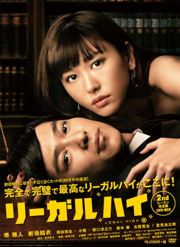 リーガルハイ 2ndシーズン 完全版 DVD-BOX -