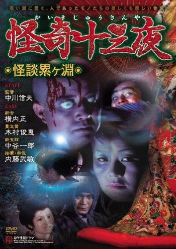 怪奇十三夜 【怪談累ヶ淵】 [DVD]