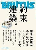 サムネイル:長坂常、403dajiba、藤田雄介、アトリエ・ワンら10組が登場している雑誌BRUTUSの特集『約束建築 / リノベーション』