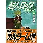 超人ロック エピタフ (4) (MFコミックス フラッパーシリーズ)