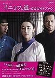 韓国ドラマ「イニョプの道」公式ガイドブック (ぴあMOOK) -