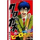 クロガネ コミック 1-8巻セット (ジャンプコミックス)