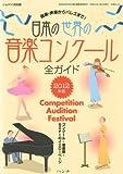 ショパン増刊 日本の世界の音楽コンクール全ガイド2012年版 2012年 01月号 [雑誌]