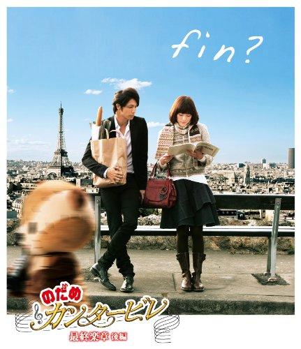 のだめカンタービレ 最終楽章 後編 [Blu-ray]