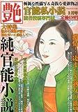 官能私小説 艶 2013年 03月号 [雑誌]