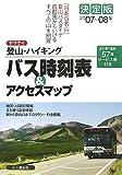 登山・ハイキングバス時刻表&アクセスマップ 2007~08年―ヤマケイ (2007)