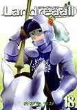 Landreaall: 18 (ZERO-SUMコミックス)