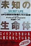 未知の生命体―UFO誘拐体験者たちの証言 (SECRET LIFE)