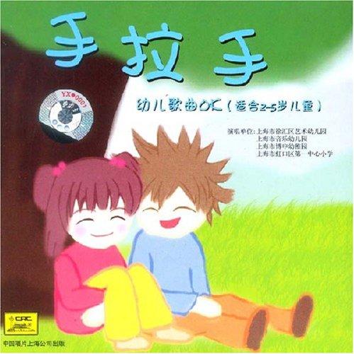 适合2-5岁儿童(cd)图片