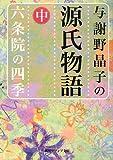 与謝野晶子の源氏物語 中 (2) (角川ソフィア文庫 369)