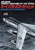 ボーイングB-47ストラトジェット (世界の傑作機 NO. 142)