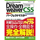 AdobeDreamweaverCS5パーフェクトマスター (Perfect Master SERIES)