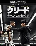 クリード チャンプを継ぐ男  [4K ULTRA HD + Blu-ray]