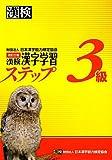 漢検3級漢字学習ステップ 改訂三版