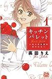 キッチン パレット 〜小麦の恋愛風味 修行仕立て〜