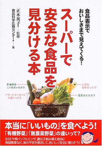 スーパーで安全な食品を見分ける本―食品表示でおいしさまで見えてくる!