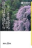 ラジオ歳時記 俳句は季語から (講談社プラスアルファ新書)