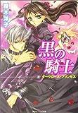 黒の騎士 ダークローズ・プリンセス (角川ビーンズ文庫)