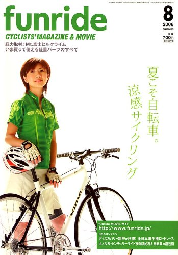 funride (ファンライド) 2006年 08月号 [雑誌]