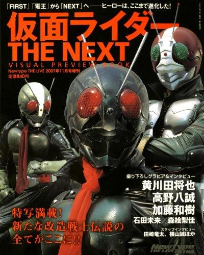 仮面ライダー THE NEXT (ザ・ネクスト) PREVIEW BOOK (プレビューブック) 2007年 11月号 [雑誌]