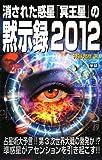 消された惑星「冥王星」の黙示録2012 (ムー・スーパー・ミステリー・ブックス)