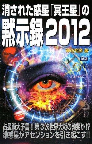消された惑星「冥王星」の黙示録2012
