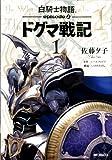 白騎士物語-episode.0-ドグマ戦記 / 佐藤 夕子 / レベルファイブ のシリーズ情報を見る
