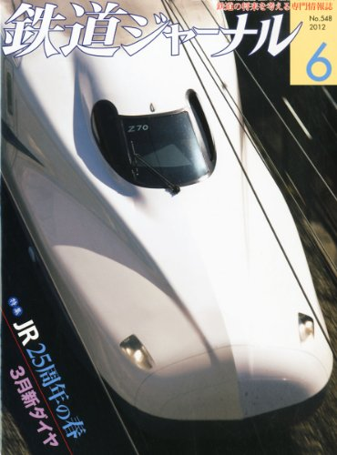 鉄道ジャーナル 2012年 06月号 [雑誌] [雑誌] / 成美堂出版 (刊)
