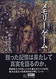 メモリー・ゲーム (角川文庫)