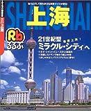 るるぶ上海 (るるぶ情報版―海外)