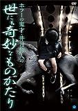 ホラーの鬼才・井月鈴人の世にも奇妙なものがたり[DVD]