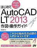 はじめて学ぶAutoCAD LT 2013 作図・操作ガイド
