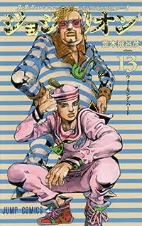 ジョジョリオン 13 (ジャンプコミックス)