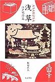 浅草―江戸明治篇