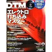 DTM MAGAZINE 2008年 04月号 [雑誌]