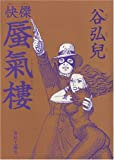 快傑蜃気楼(ミラージュ) / 谷 弘児 のシリーズ情報を見る