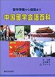 中国留学会話百科―留学準備から帰国まで