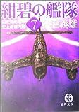 紺碧の艦隊〈7〉印度洋地政学・史上最強内閣 (徳間文庫)
