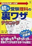 受験理科の裏ワザテクニック 続々 エネルギー・気象編 (3) (シグマベスト)