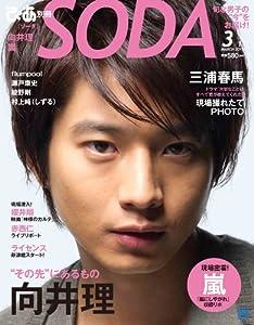 ぴあ別冊 「SODA」 2011年 3/1号