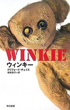 ウィンキー (ハヤカワ・ノヴェルズ)