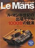 ミニカーファンPlus ル・マン