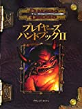 D&D プレイヤーズハンドブック 2 (ダンジョンズ&ドラゴンズサプリメント)(デヴィッド ヌーナン)